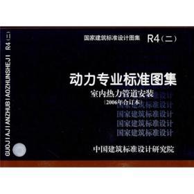 R4(二)动力专业标准图集 室内热力管道安装(2006年合订本)