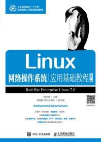 Linux网络操作系统应用基础教程RHEL版莫裕清著人民邮电出版社978