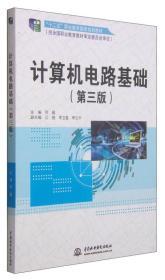 """计算机电路基础(第三版)/""""十二五""""职业教育国家规划教材"""