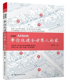 民宿网Airbnb 带你住进全世界人的家