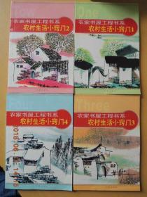 农村生活小窍门2、3、4(农家书屋工程书系)