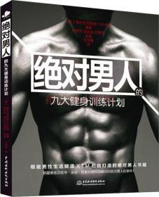 绝对男人的九大健身训练计划 韩国男性生活频道XTM栏目著