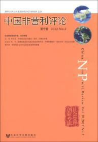 中国非营利评论(2012 No.2)(第10卷)