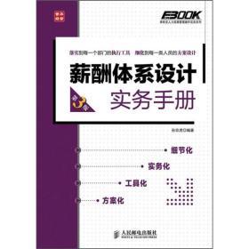 弗布克人力资源管理操作实务系列:薪酬体系设计实务手册(第3版)