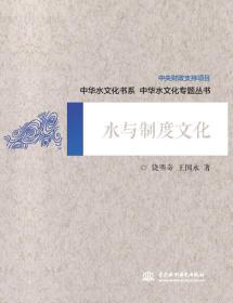 中华水文化专题丛书:水与制度文化