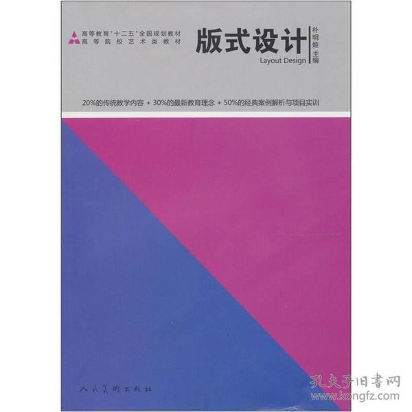 十二五高校艺术类·版式设计(朴明姬)