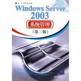 Windows Server 2003系统管理(第2版)