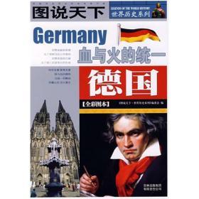 德国:图说天下·世界历史系列1