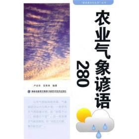 农业气象谚语280