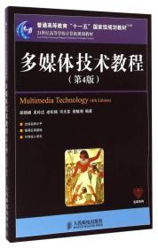 正版二手二手正版二手 多媒体技术教程(第4版) 胡晓峰 9787115375407有笔记
