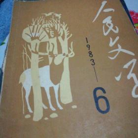 人民文学1983/6/6黄宗英小木屋,唐栋冰车行,韩少功远方的树