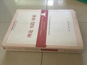 理论 实践 探索——广西马克思主义理论研究和建设工程基地2013年成果选编