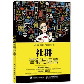 二手社群营销与运营 秦阳,秋叶著 人民邮电出版社 9787115448378