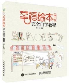 幸福绘本完全自学教程(第2版)