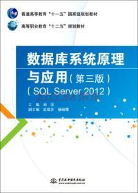 """数据库系统原理与应用(第三版 SQL Server 2012)/普通高等教育""""十一五""""国家级规划教材"""