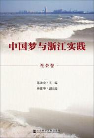 社会卷-中国梦与浙江实践