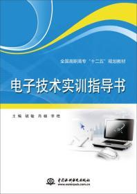 电子技术实训指导书