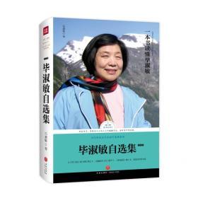 """毕淑敏自选集·小说卷(王蒙盛赞""""文学界的白衣天使"""")"""