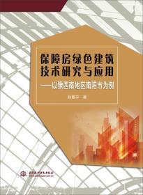 保障房绿色建筑技术研究与应用