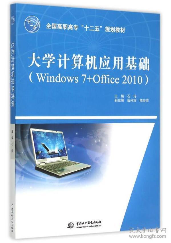 大学计算机应用基础(Windows 7+Office 2010)