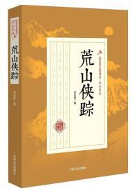 荒山侠踪/民国武侠小说典藏文库·郑证因卷