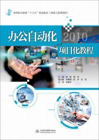 办公自动化2010项目化教程