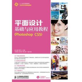平面设计基础与应用教程(PhotoshopCS5)】【附光盘】