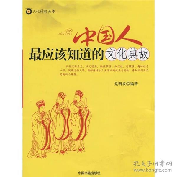 中國人最應該知道的文化典故