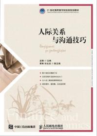 正版 人际关系与沟通技巧 龙璇 人民邮电出版社9787115419668