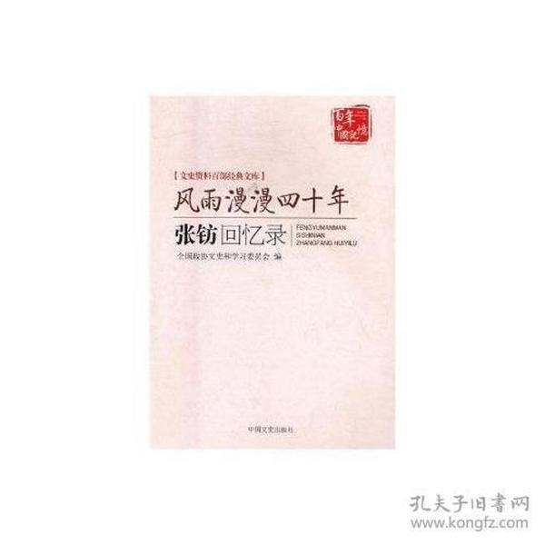 风雨漫漫四十年:张钫回忆录(文史资料百部经典文库)