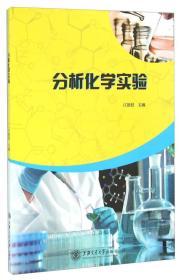 【二手包邮】分析化学实验 江银枝 上海交通大学出版社