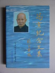 冯寅纪念文集(精装)