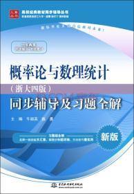 概率论与数理统计(浙大四版)同步辅导及习题全解(高校经
