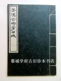 民国线装本《番汉合时掌中珠》。此本为1913罗振玉从当时的彼得堡大学教授伊凤阁处接来数页之影印本