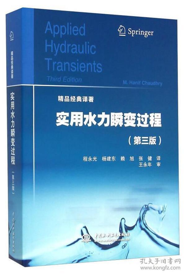 实用水力瞬变过程(第3版)