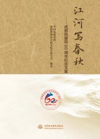 江河写春秋:成都院建院60周年纪念文集