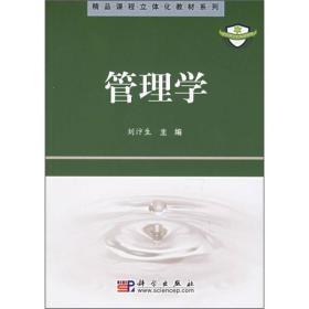 精品课程立体化教材体系列:管理学