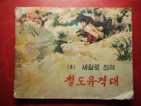 朝鲜文连环画 铁道游击队(九)