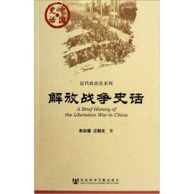 中国史话129:近代政治史系列:解放战争史话