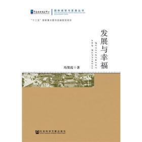 国际减贫与发展丛书:发展与幸福