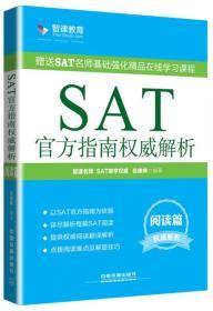 正版qx-9787113160128-SAT官方指南权威解析