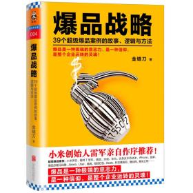 爆品战略:39个超级爆品案例的故事、逻辑与方法(精装)18年_9787550274068