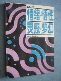 《情绪悟性灵感梦幻》赵捷编 吉林大学出版社 私藏 品佳 书品如图.