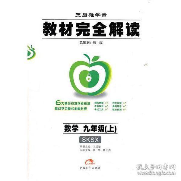 数学:九年级(上)SKSX(苏科版)(2012年4月印刷)教材完全解读/选修 专题