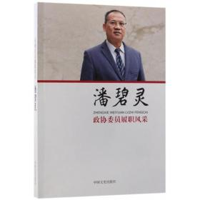 政协委员履职风采·潘碧灵