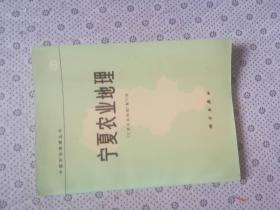 宁夏农业地理
