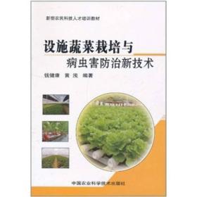 设施蔬菜栽培与  病虫害防治新技术