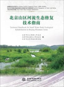 北京山区河流生态修复技术指南