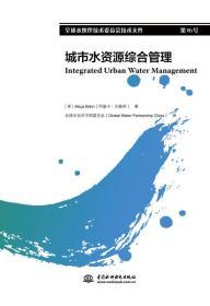 城市水资源综合管理
