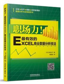 职场力!最有效的Excel商业数据分析技法